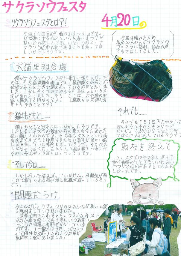 20140420_chapatsu.jpg