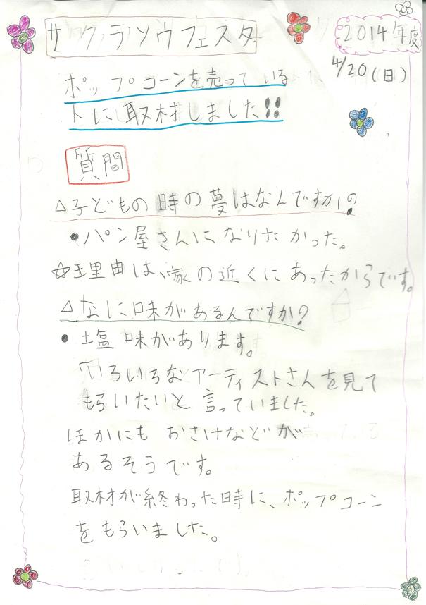 20140420_chika.jpg