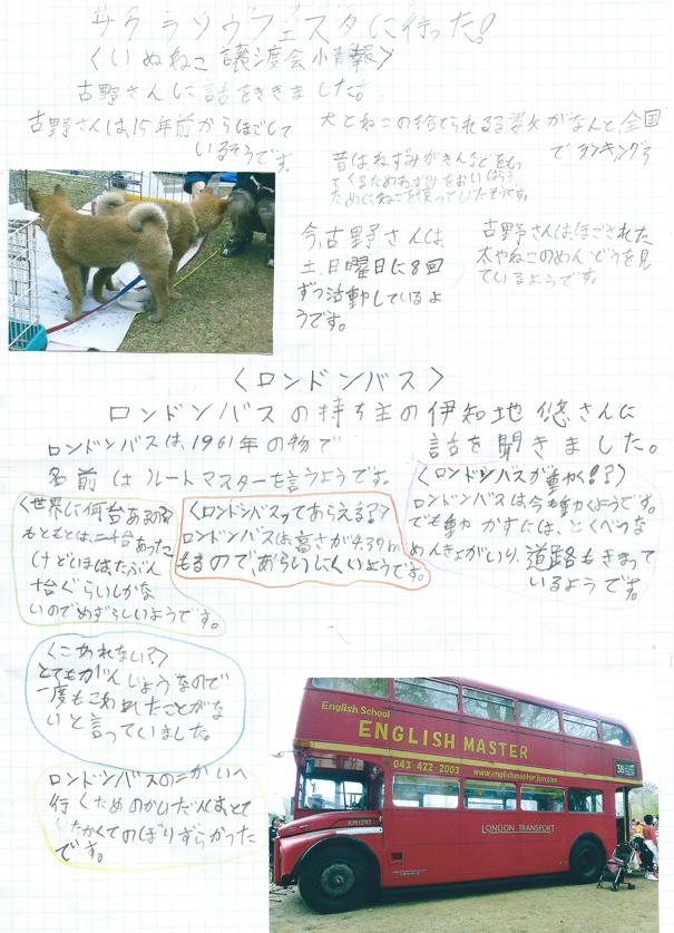 20140420_kuri.jpg