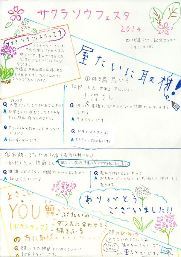 20140420_mikuru_02.jpg