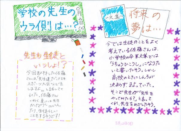 20140512_misaki_01.jpg