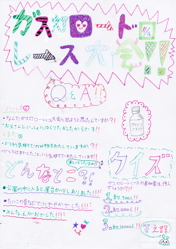 20141116_aika_01.jpg