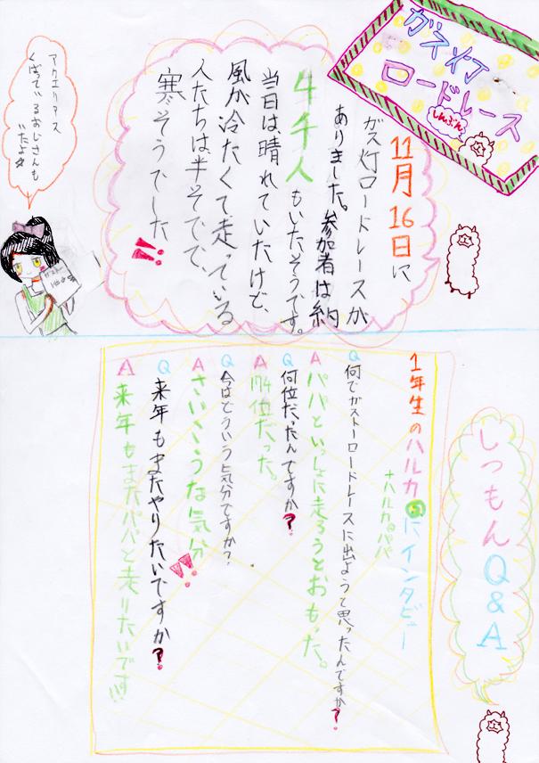 20141116_ami_01.jpg