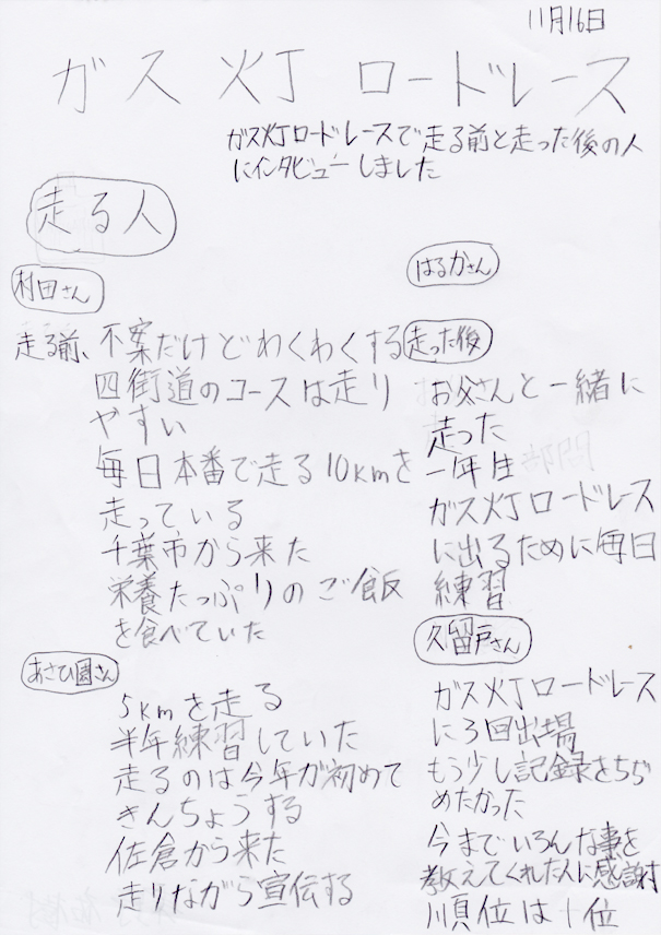 20141116_kuriin_01.jpg
