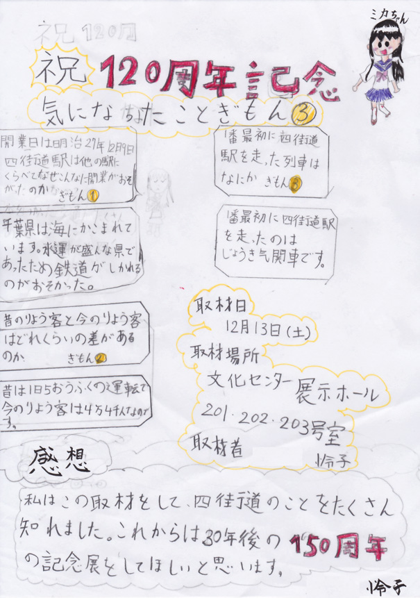 20141213_reirei_01.jpg