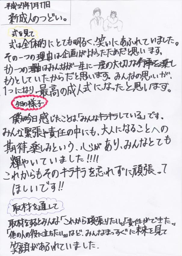 20150111_soma_01.jpg
