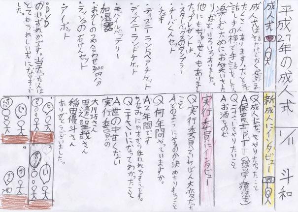 20150111_towa_01.jpg