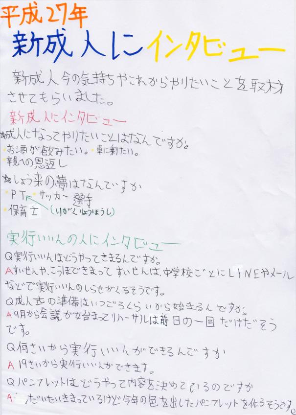 20150111_yuito_01.jpg