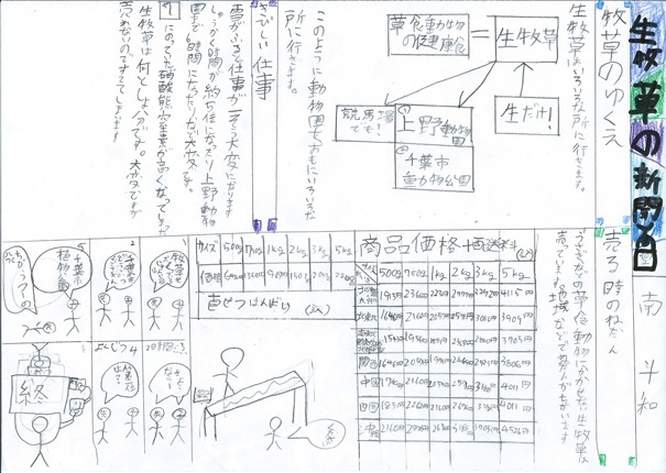 20150214_towa_02.jpg