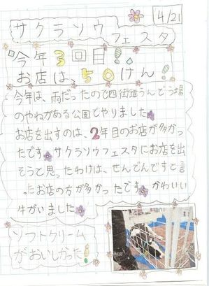 new愛ちゃん記事.jpg