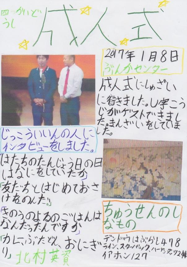 20170108_eisuke.jpg