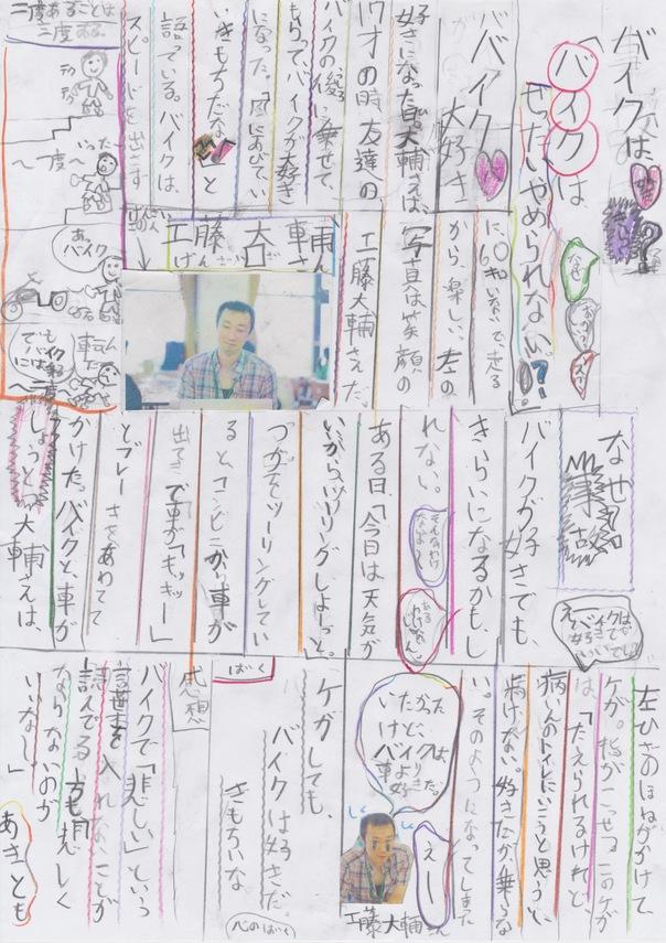 20170520_akitomo.jpg