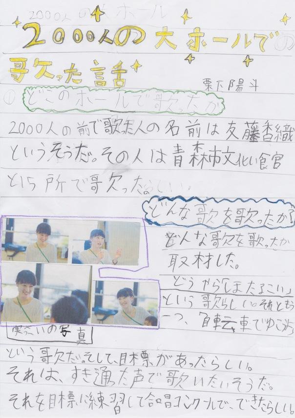 20170520_haruto.jpg