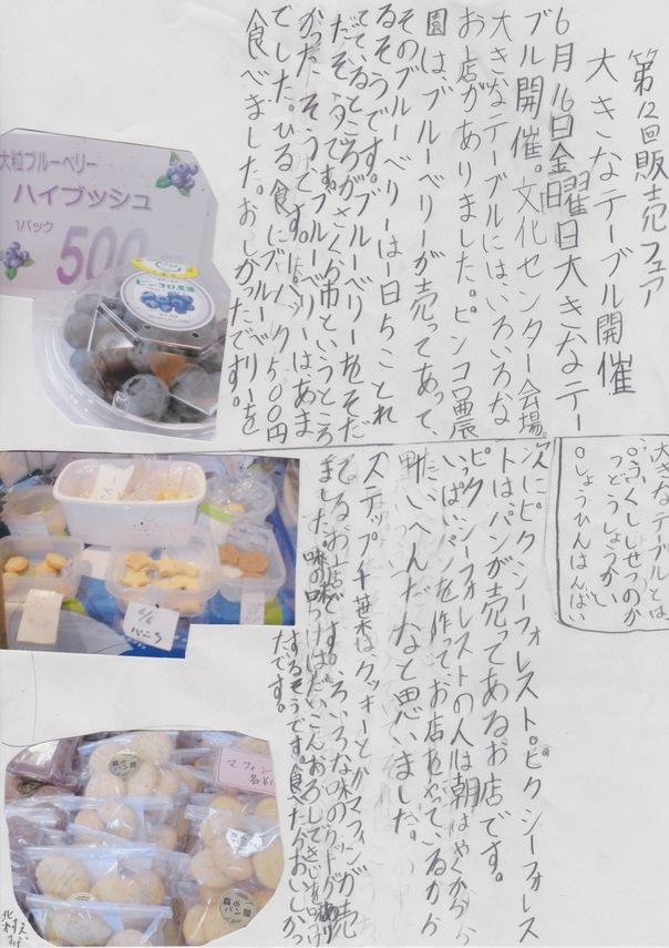 ookinatable_eisuke.jpg