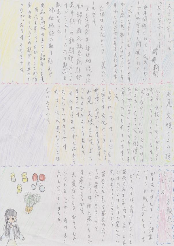 ookinatable_eri.jpg