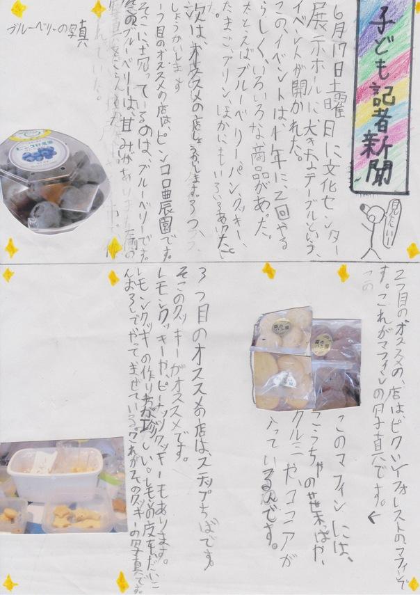 ookinatable_haruto.jpg