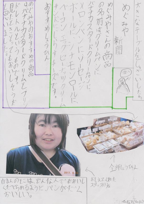 ookinatable_hinata.jpg