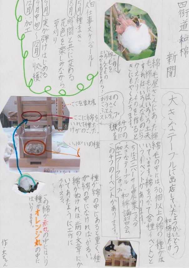 ookinatable_yamato.jpg