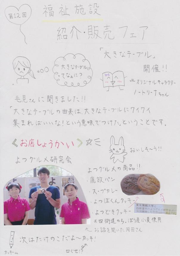 ookinatable_yuyu_01.jpg