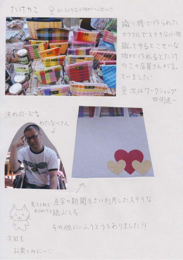 ookinatable_yuyu_02.jpg